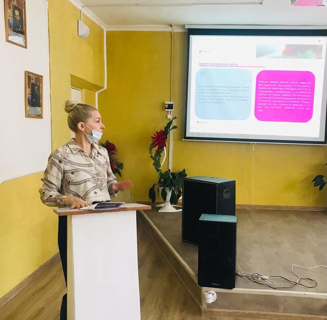 22 февраля - Встреча с сотрудниками Росбанка посвященная повышению финансовой грамотности