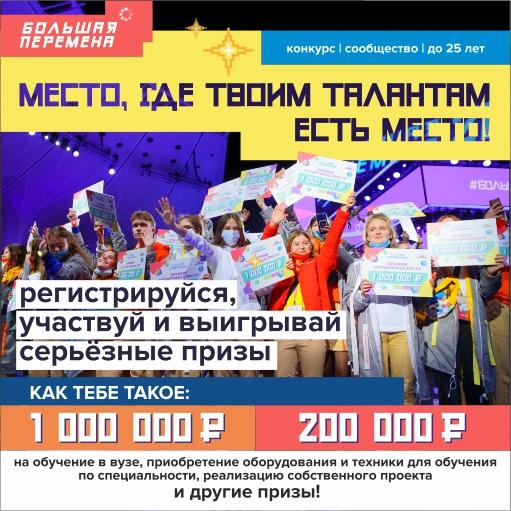 «Здесь не оценивают, а ценят!» - открыта регистрация на Всероссийский конкурс «Большая перемена»